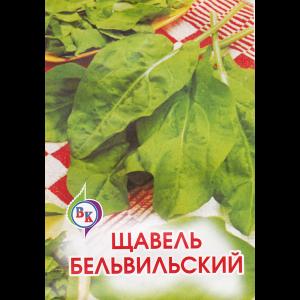 Щавель Бельвильский
