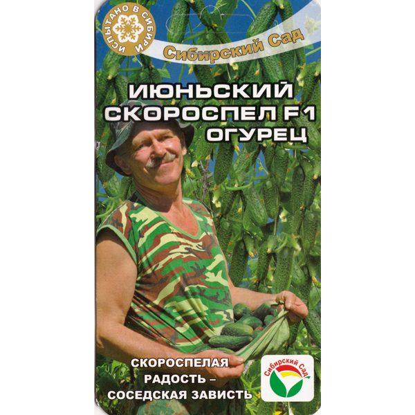 "Огурец ""Июньский скороспел"""