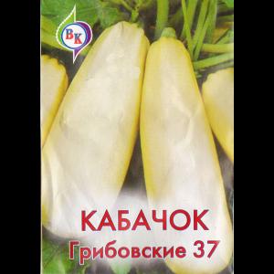 Кабачок Грибовские 37