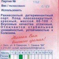 "Томат ""Дачник"" (ВК)(описание)"