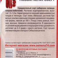 """Томат """"Новый кенигсберг""""(описание)"""