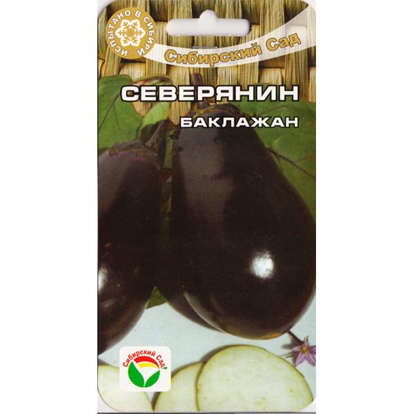 Баклажан Северянин