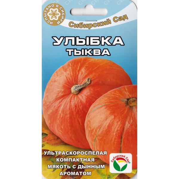 """Тыква """"Улыбка"""""""