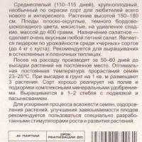 """Томат """"Черный Принц""""(описание)"""