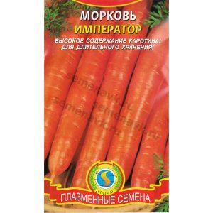 """Морковь """"Император"""""""