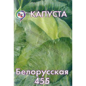 Капуста Белокочанная Белорусская 455