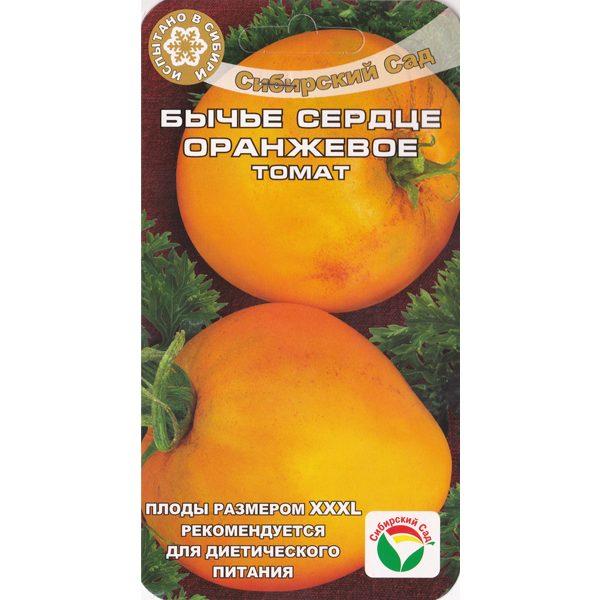 Томат Бычье сердце оранжевое