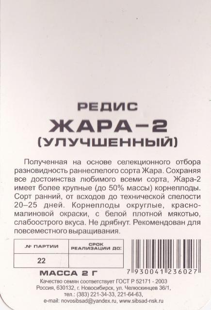 """Редис """"Жара""""(описание)"""