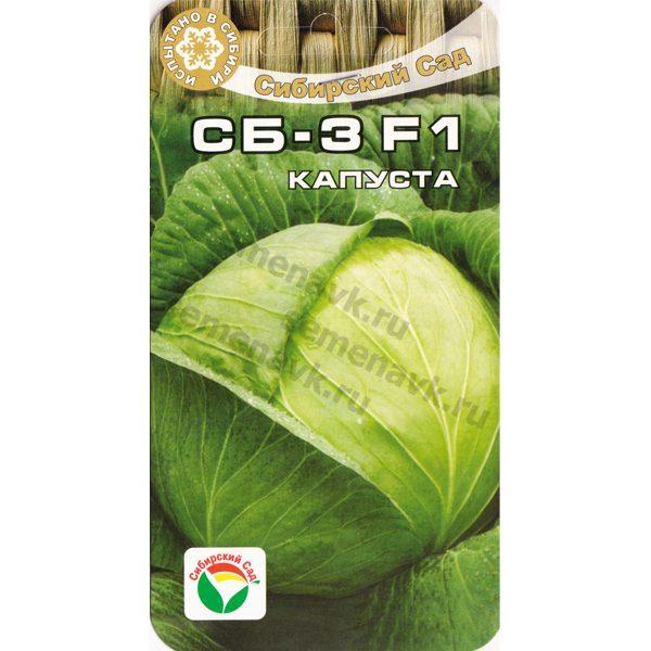 kapusta-sb-3-f1
