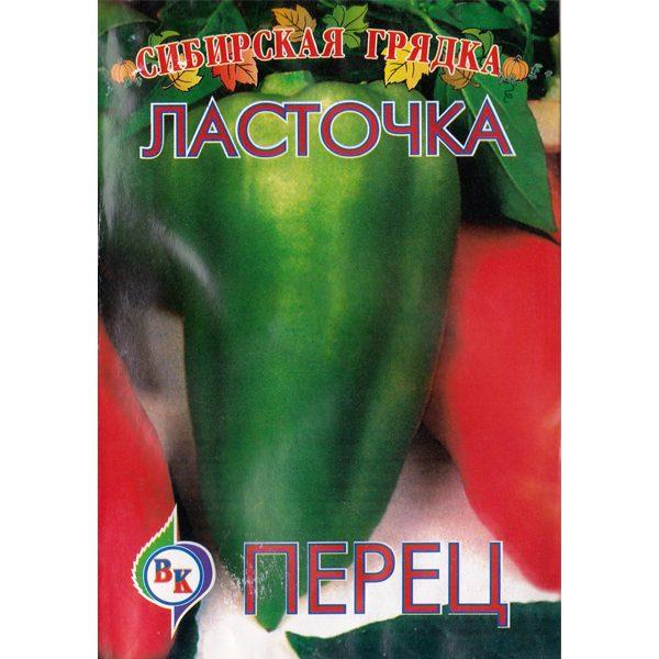"""Перец """"Ласточка"""""""