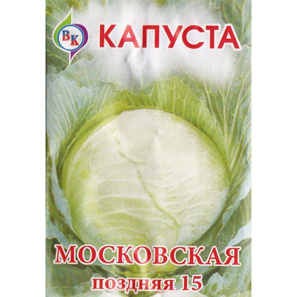 Капуста белокочанная Московская поздняя 15