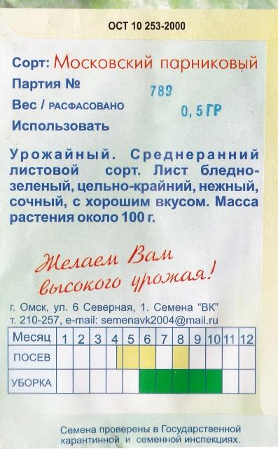 """Салат """"Московский парниковый""""(описание)"""