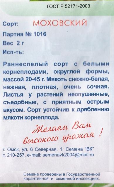 """Редис """"Моховский""""(описание)"""