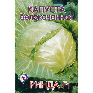 """Купить Капуста белокочанная """"Ринда F1"""""""