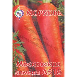 morkov-moskovskaya-zimnyaya