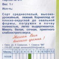 """Редька """"Зимняя круглая черная""""(описание)"""