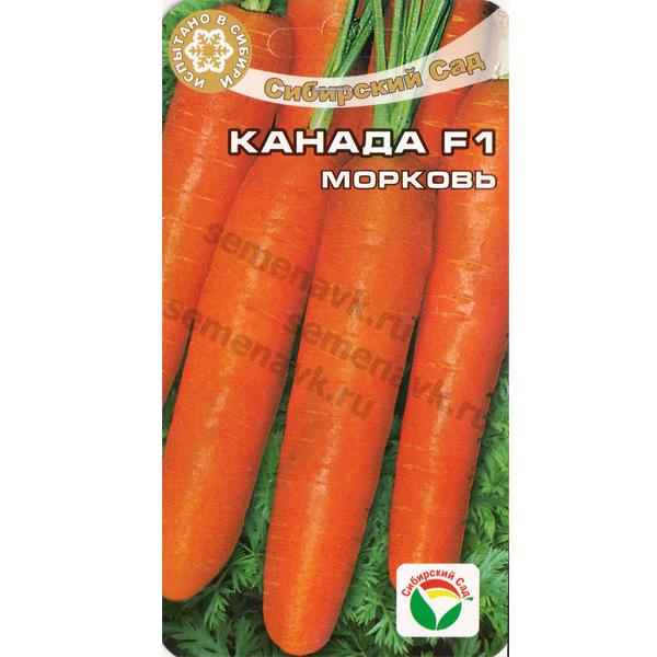 """Морковь """"Канада F1"""""""