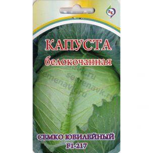 kapusta-semko-yubilejnyj-f1-217
