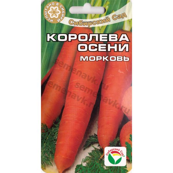 """Морковь """"Корлева осени"""""""