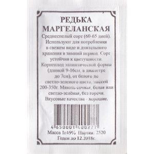 "Редька ""Маргеланская"""