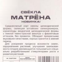 """Свекла """"Матрёна""""(описание)"""