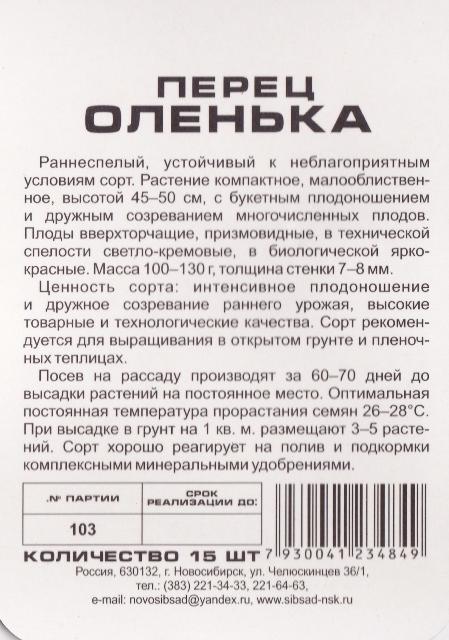 "Перец ""Оленька""(описание)"