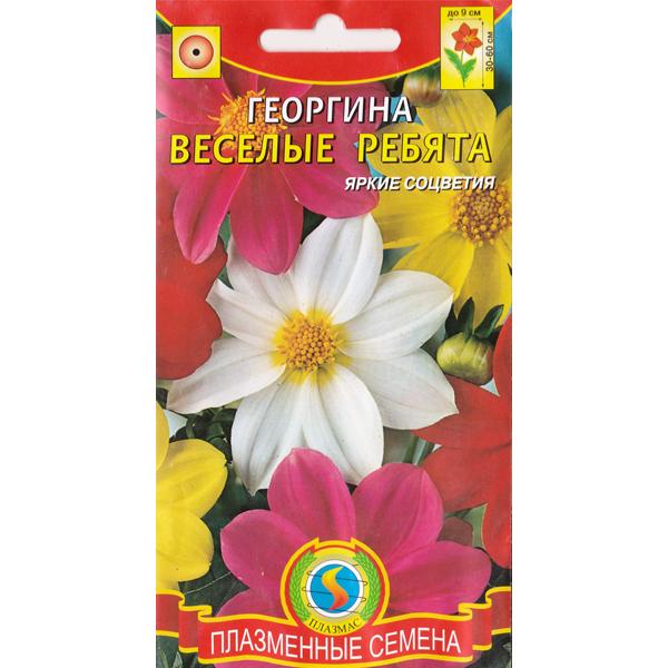 Оптом, веселые ребята цветов купить семена