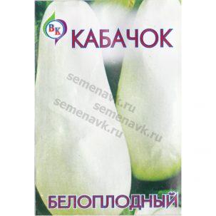 кабачок белоплодный