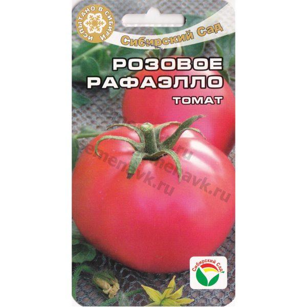 томат розовое рафаэлло