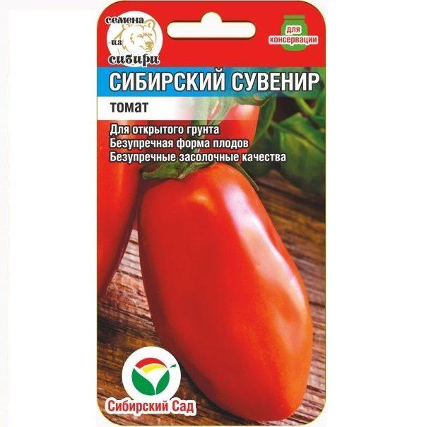 сибирский сувенир
