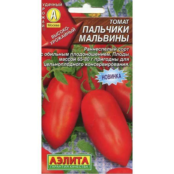 томат пальчики мальвины