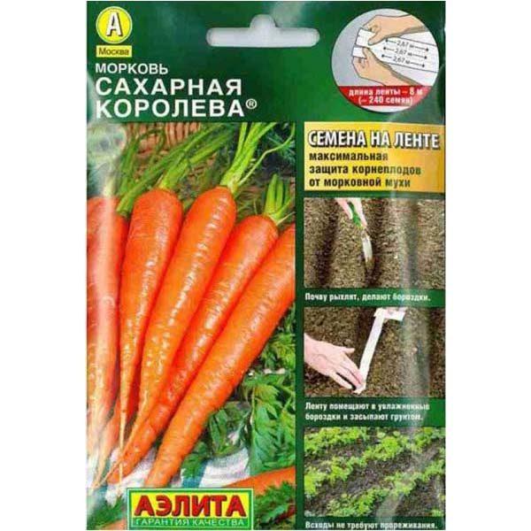морковь на ленте сахарная королева