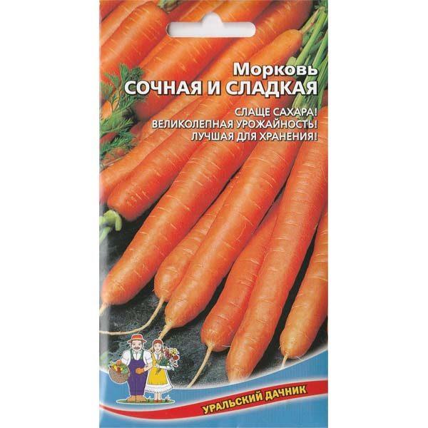 морковь сочная и сладкая