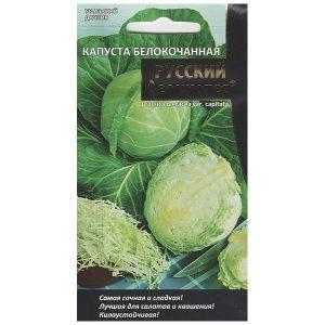капуста белокочанная русский деликатес