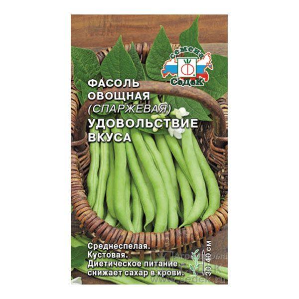 фасоль овощная спаржевая удовольствие вкуса