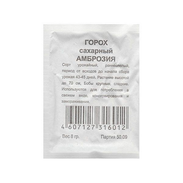 горох сахарный амброзия