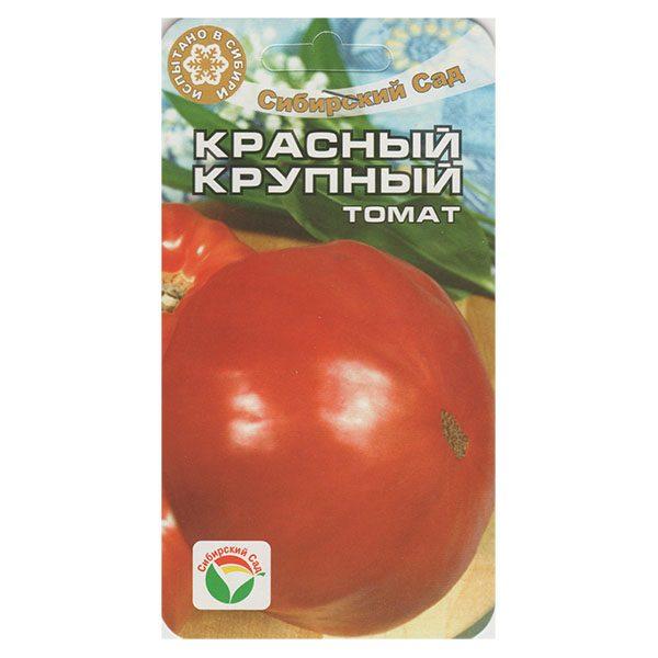 томат красный крупный