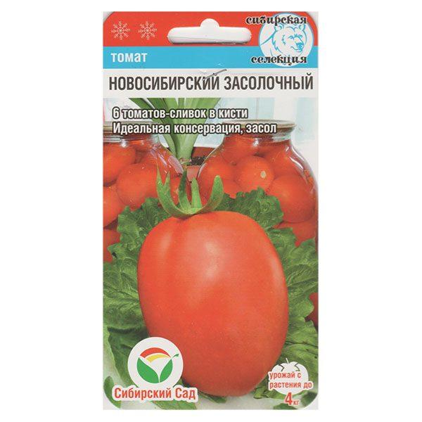 томат новосибирский засолочный