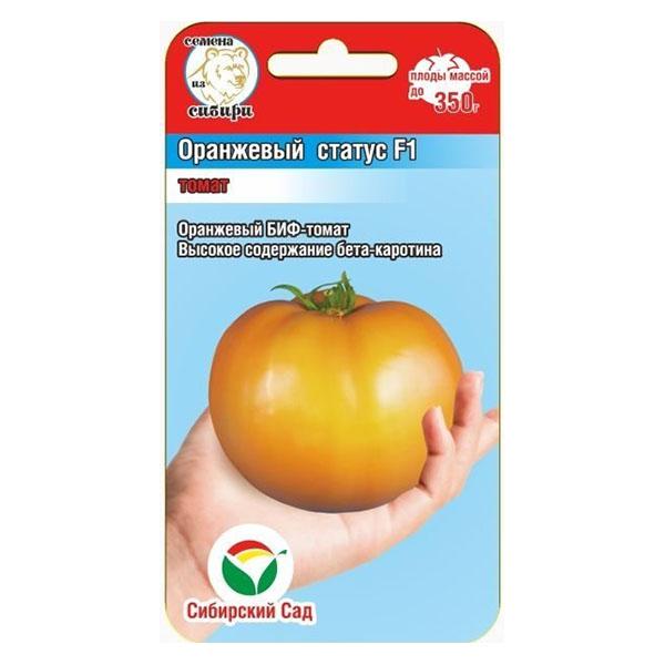 купить томат оранжевый статус F1