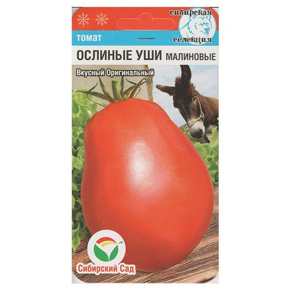 томат ослиные уши малиновые