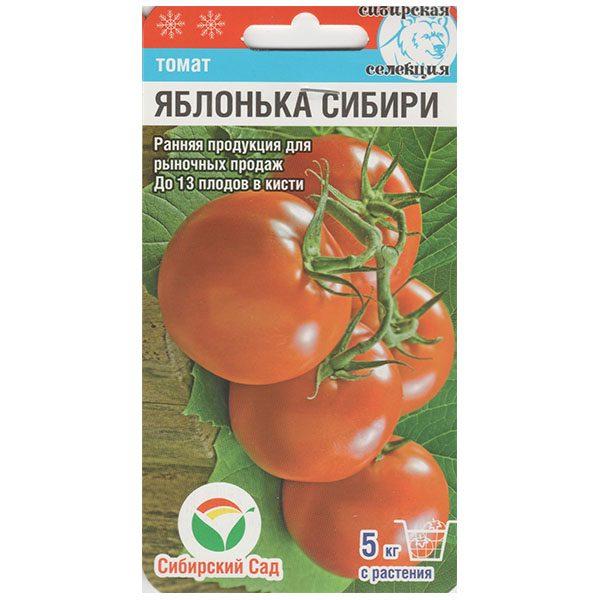 томат яблонька сибири
